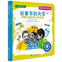 Children's picture books emotional management training and character Russell sky: understanding autistic child's world(Chinese Edition)