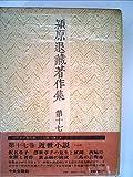 潁原退蔵著作集〈第17巻〉近世小説 (1980年)