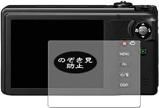 VacFun 覗き見防止フィルム , リコー RICOH CX6 向けの のぞき見防止 保護フィルム 液晶保護フィルム(非 ガラスフィルム 強化ガラス ガラス ケース カバー ) 覗き見防止 のぞき見 フィルム ニュー