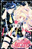 魔女怪盗LIP☆S(3) (なかよしコミックス)