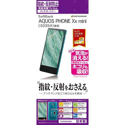 ラスタバナナ AQUOS PHONE Xx mini 303SH用 反射防止フィルム T515303SH