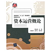 """College """"Twelve Five"""" planning materials management Series: Introduction to capital operations(Chinese Edition)"""