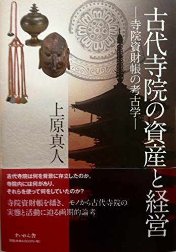 古代寺院の資産と経営―寺院資財帳の考古学―