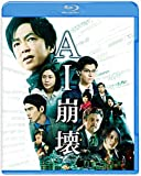 AI崩壊 ブルーレイ&DVDセット[1000764970][Blu-ray/ブルーレイ]