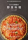 アメリカ南部の野菜料理: 知られざる南部の家庭料理の味と食文化