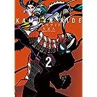 カムヤライド 2 (乱コミックス)