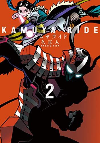 カムヤライド 2 (乱コミックス) - 久 正人