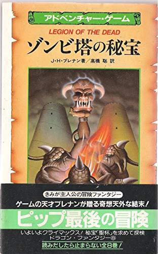 ゾンビ塔の秘宝 (サラブレッド・ブックス―ドラゴン・ファンタジー)
