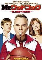 Mr.ウッドコック-史上最悪の体育教師- [DVD]