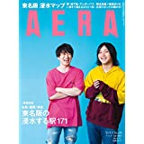 AERA (アエラ) 2019年 9/9 号【表紙:水溜りボンド】 [雑誌]
