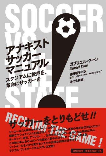 アナキストサッカーマニュアル―スタジアムに歓声を、革命にサッカーを