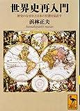 世界史再入門  歴史のながれと日本の位置を見直す (講談社学術文庫)