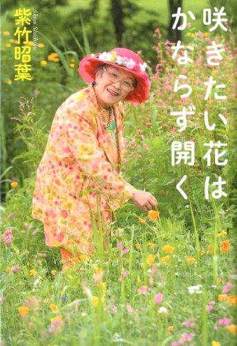 咲きたい花は かならず開く
