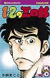 1・2の三四郎(16) (週刊少年マガジンコミックス)