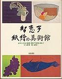 智恵子 紙絵の美術館―心ゆさぶる美の感動・噴出する抒情の暖かさ