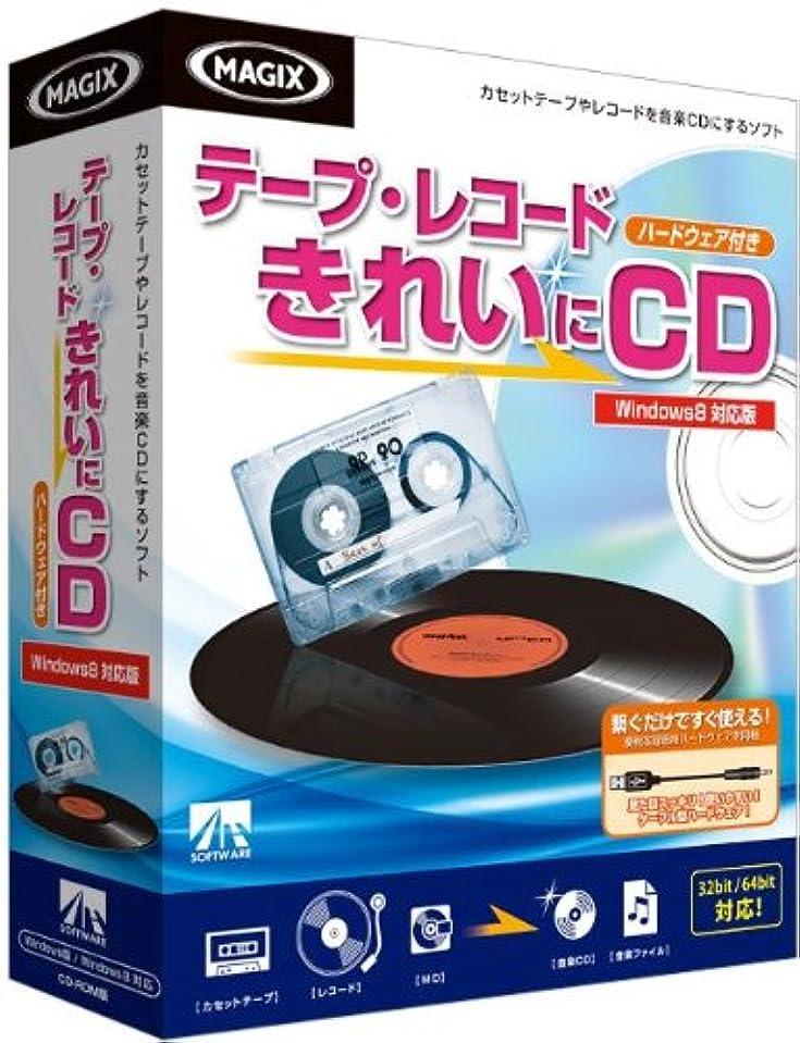 誠意怠感超高層ビルテープ?レコード きれいに CD ハードウェア付き Windows8対応版