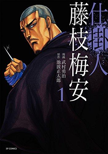 SPコミックス (仕掛人 藤枝梅安 1)の詳細を見る