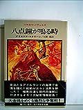 八点鐘が鳴る時 (ハヤカワ文庫 NV 218)