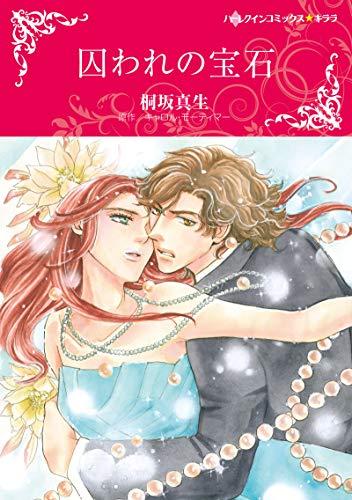 囚われの宝石 (ハーレクインコミックス・キララ)の詳細を見る