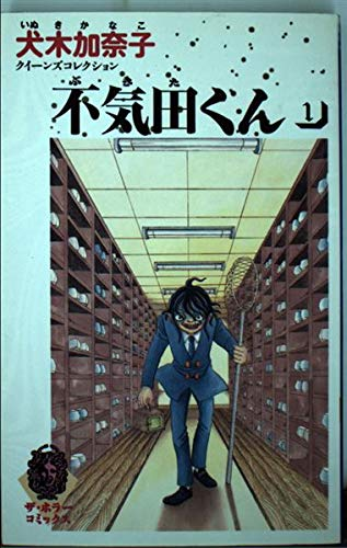 不気田くん (ザ・ホラーコミックス―犬木加奈子クイーンズコレクション)の詳細を見る