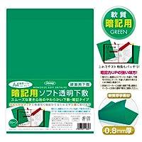 共栄プラスチック 暗記用ソフト透明下敷 ASS- (A4 緑)