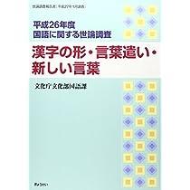 国語に関する世論調査 平成26年度―世論調査報告書