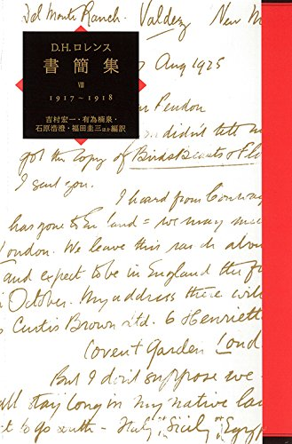 D.H.ロレンス書簡集〈8〉1917-1918
