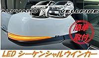 ミニウエス付 30 アルファード ヴェルファイア 50系 RAV4 LED シーケンシャル ドアミラー ウインカー レンズ 流れるウインカー 流星 ターンランプ (クリアレンズ)