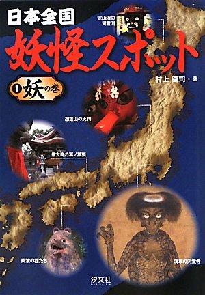 日本全国妖怪スポット〈1〉妖の巻