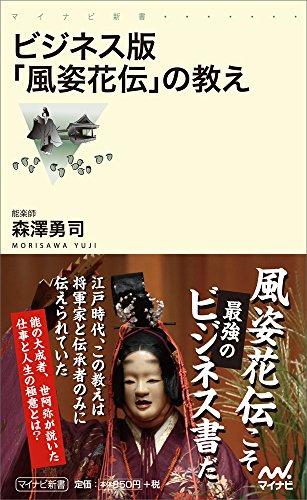 ビジネス版「風姿花伝」の教え (マイナビ新書)