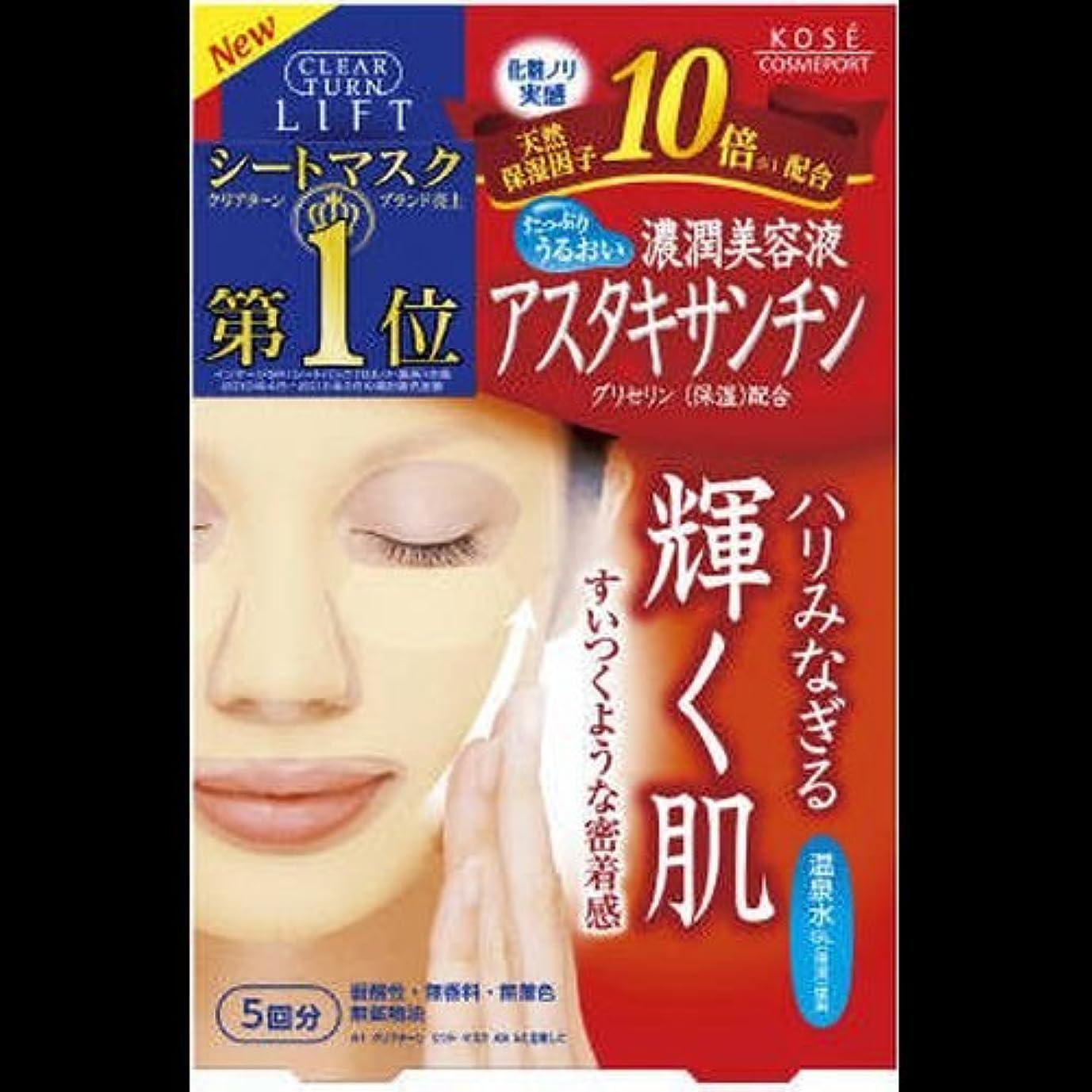 ヒギンズカレンダー満員クリアターン リフト マスク AS c (アスタキサンチン) 5回分 ×2セット