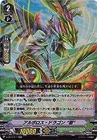 """カードファイト!! ヴァンガード V-EB10/017 アルボロス・ドラゴン """"樹"""" RR"""