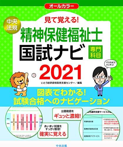 見て覚える!精神保健福祉士国試ナビ[専門科目]2021