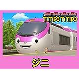 ティティポの 友達に会う- #3 ジニ