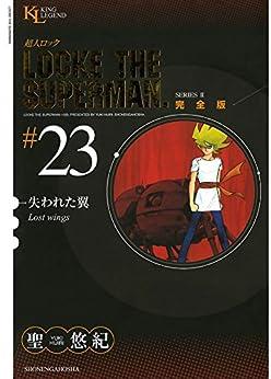 [聖悠紀]の超人ロック 完全版 (23)失われた翼