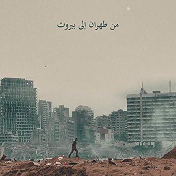 من طهران إلى بيروت