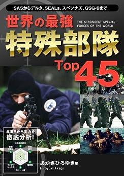 [あかぎ ひろゆき]の世界の最強特殊部隊Top45 Top45シリーズ