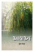Unpaus - Marathi