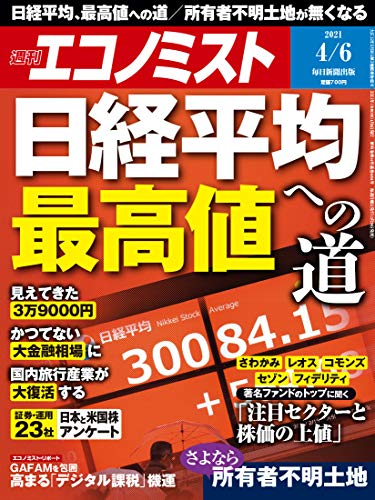 週刊エコノミスト 2021年4月6日号 [雑誌]