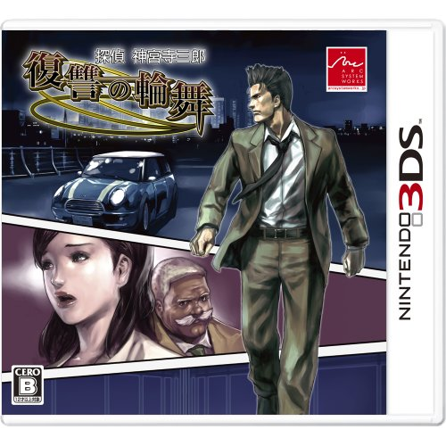 探偵 神宮寺三郎 復讐の輪舞 - 3DS