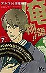俺物語!! 7 (マーガレットコミックス)