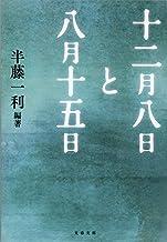 表紙: 十二月八日と八月十五日 (文春文庫) | 半藤一利・編著