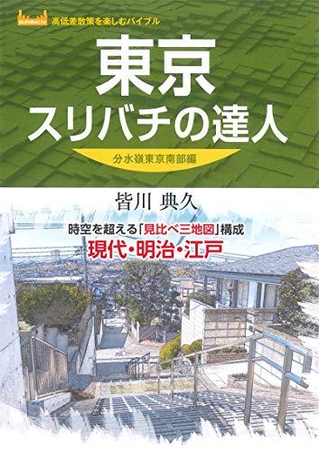 東京スリバチの達人 分水嶺東京南部編 (高低差散策を楽しむバイブル)