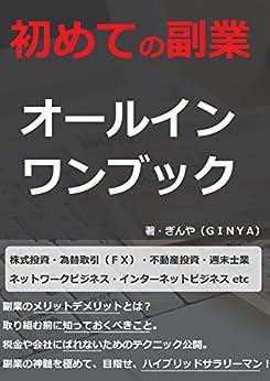 [GINYA]の初めての副業オールインワンブック