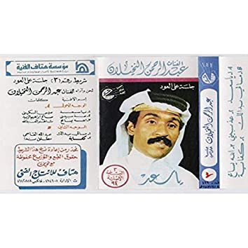 Yasaad lathawl