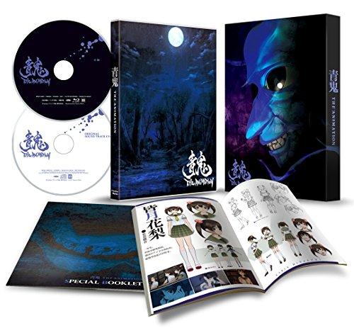 青鬼 THE ANIMATION [Blu-ray]