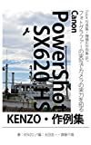 Foton Photo collection samples 067 Canon PowerShot SX620 HS KENZO Saito Titoce recent works (Japanese Edition)
