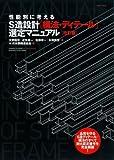 S造設計[構法・テ゛ィテール]選定マニュアル【改訂版】 (エクスナレッジムック)
