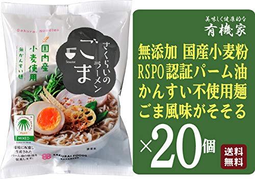 無添加 ごまラーメン 100g×20個 ★ 送料無料 宅配便 ★麺は国内産小麦粉を使用し、RSPO認定のパーム油で揚げています。香り漂うごま味ラーメンです。