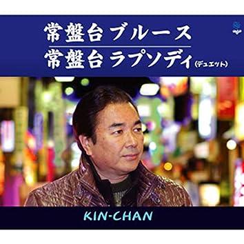 Tokiwadai Blues